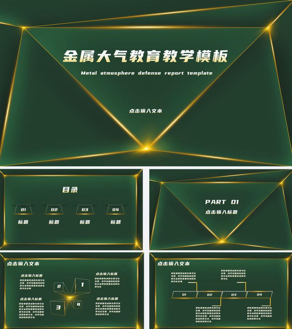 绿色金属大气教育教学PPT模板