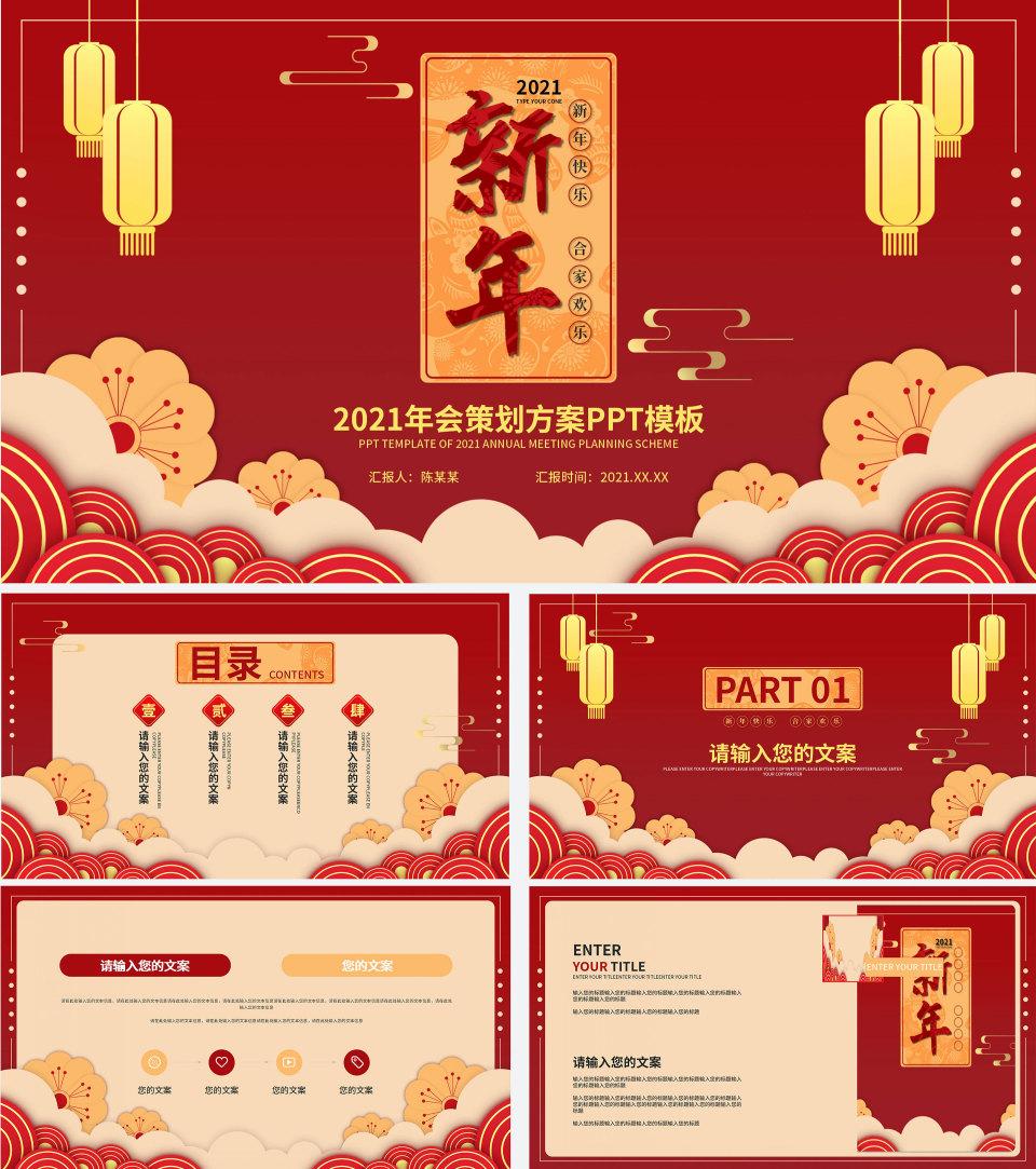 中国风红色新年策划ppt模板