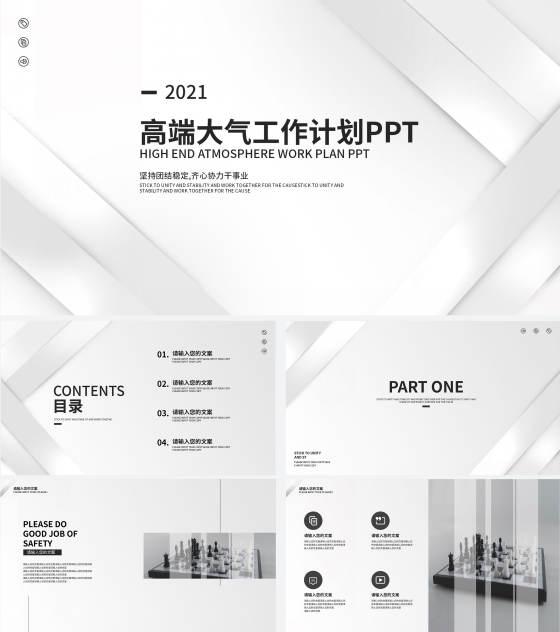 金属白色简约策划PPT模板