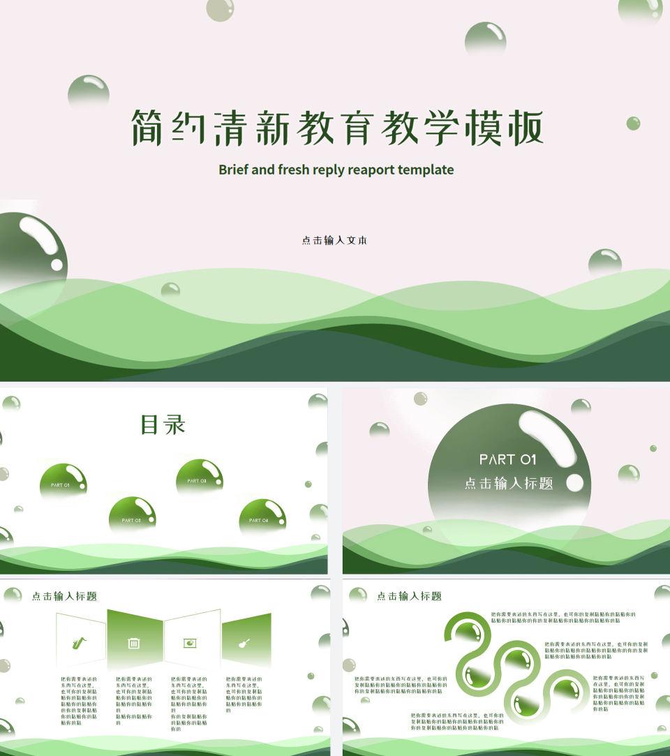 绿色清新气泡教学PPT模板