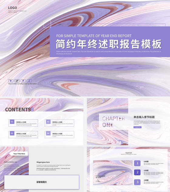 紫色梦幻羽毛年终述职PPT模板