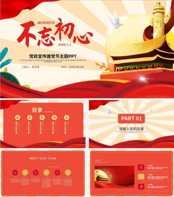 喜庆中国红建党百年主题PPT模板