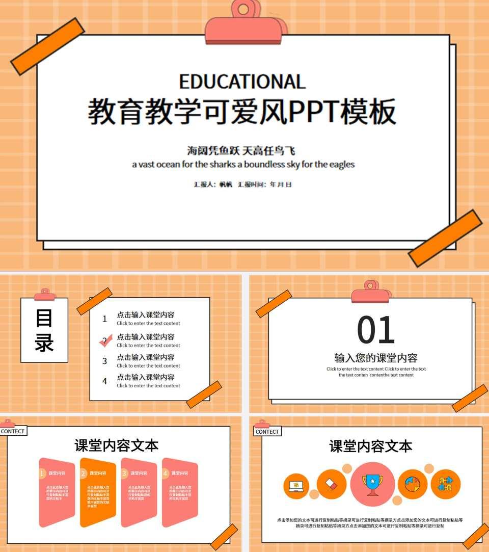 橙色卡通教育教学模板PPT模板