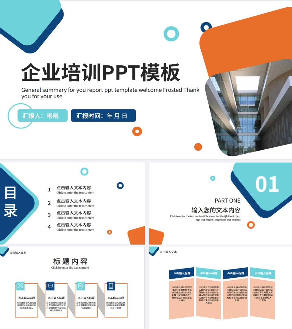 蓝色科技风企业培训PPT模板