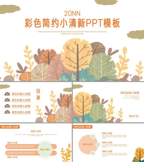 小清新彩色工作汇报PPT模板