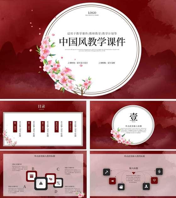红色中国风教育教学PPT模板