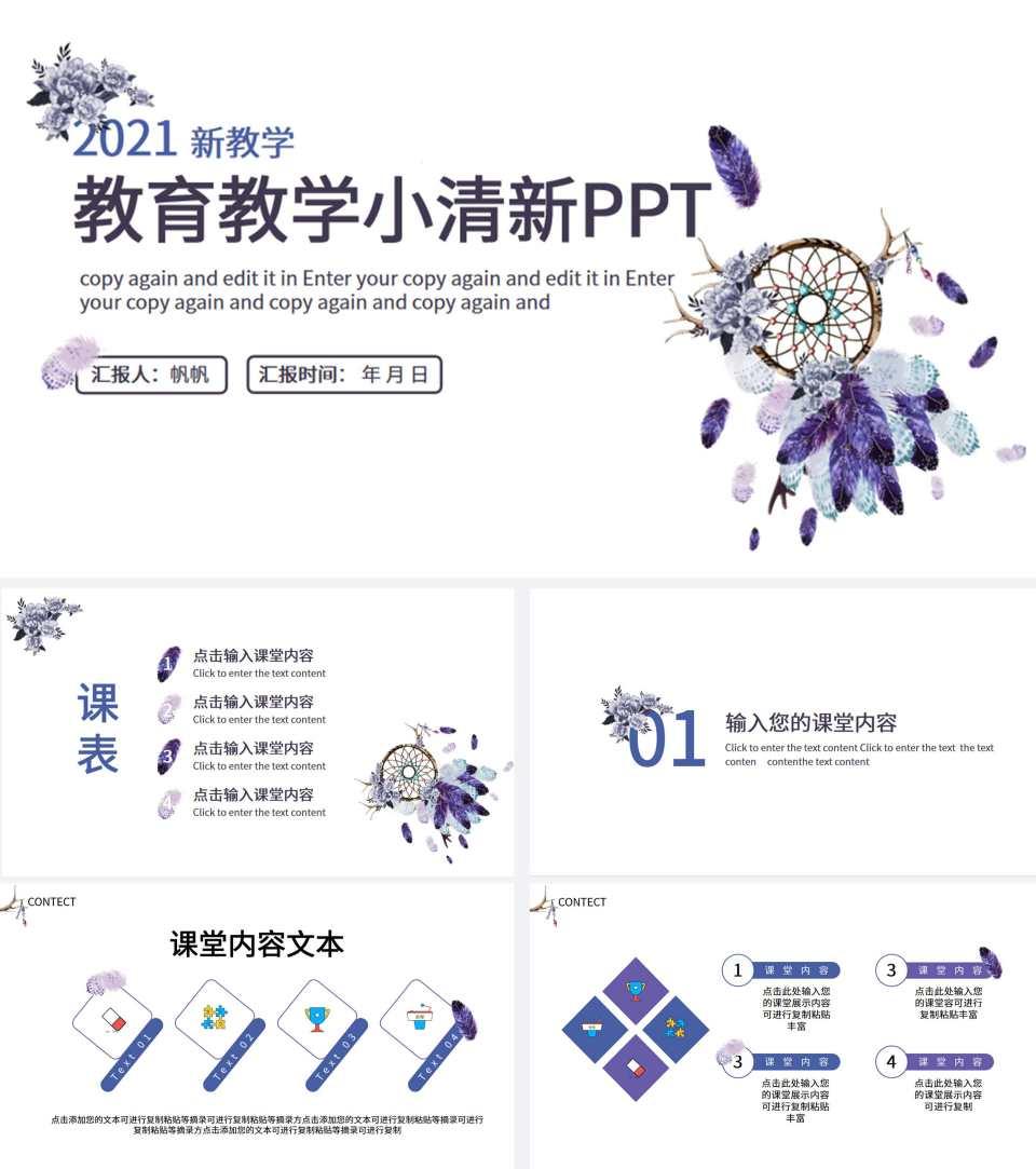 紫色手绘花朵教育教学PPT模板