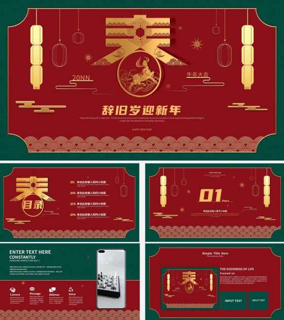 中式牛年春节PPT模板