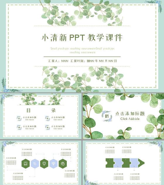 小清新浅色系教师教学PPT课件模板