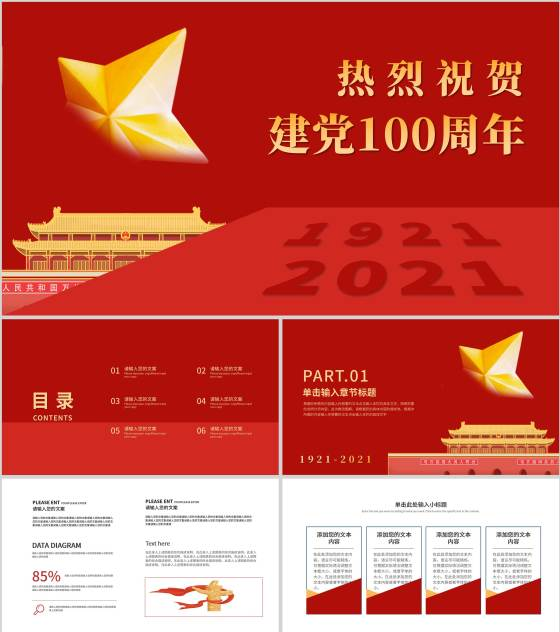 红色祝贺建党100周年PPT模板