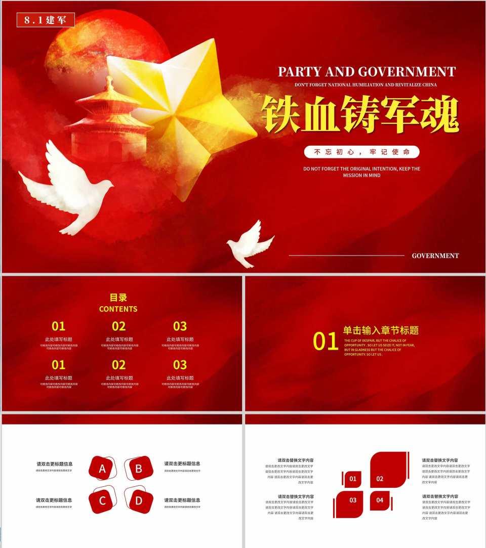 红色党政风铁血铸军魂PPT模板