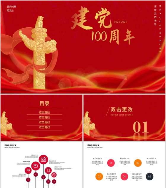 红色党政风建党一百周年PPT模板