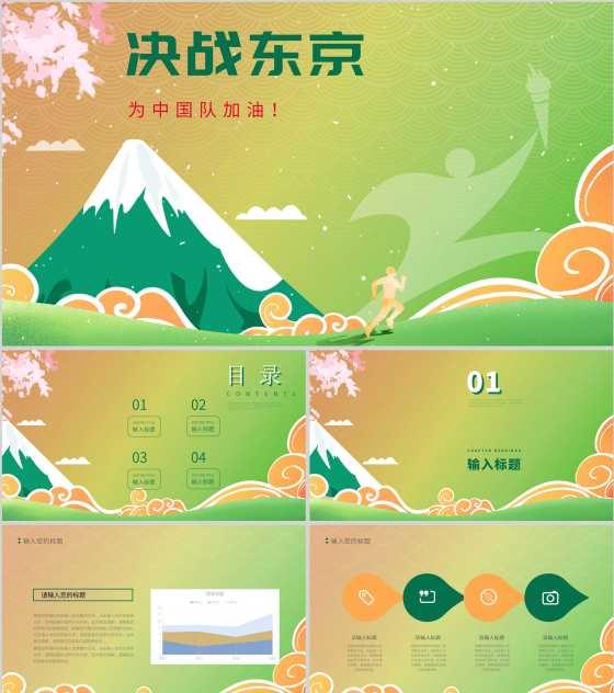 绿色中国风决战东京PPT模板