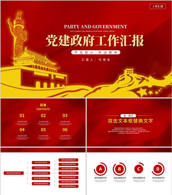 红色党政风政府工作汇报PPT模板