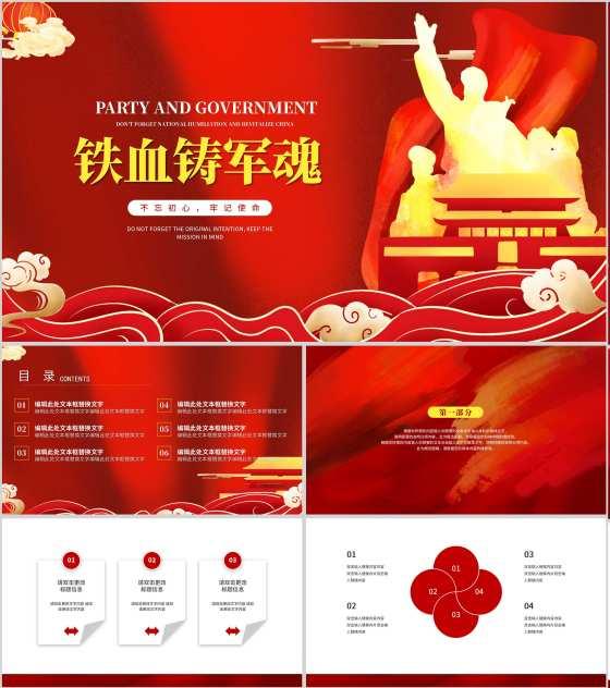 红色中国风铁血铸军魂PPT模板