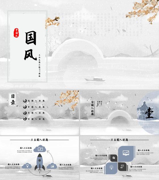简约中国风浅色系工作汇报总结ppt模板