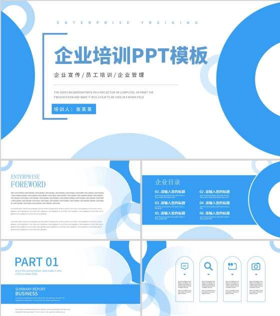 蓝色气泡简约企业培训PPT模板