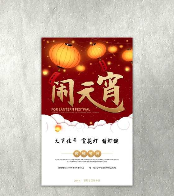 红色元宵花灯节日海报