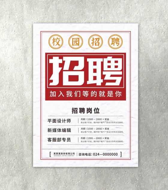 红色校园招聘海报