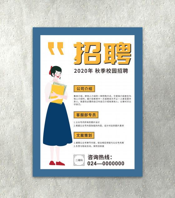 蓝色校园招聘海报