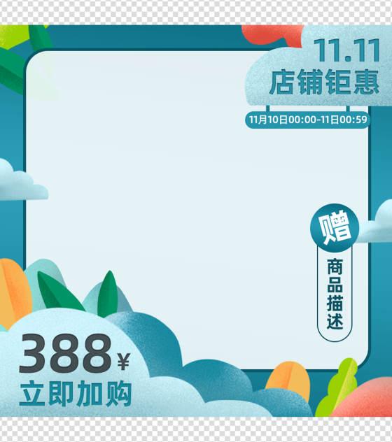 蓝色小清新风景主图