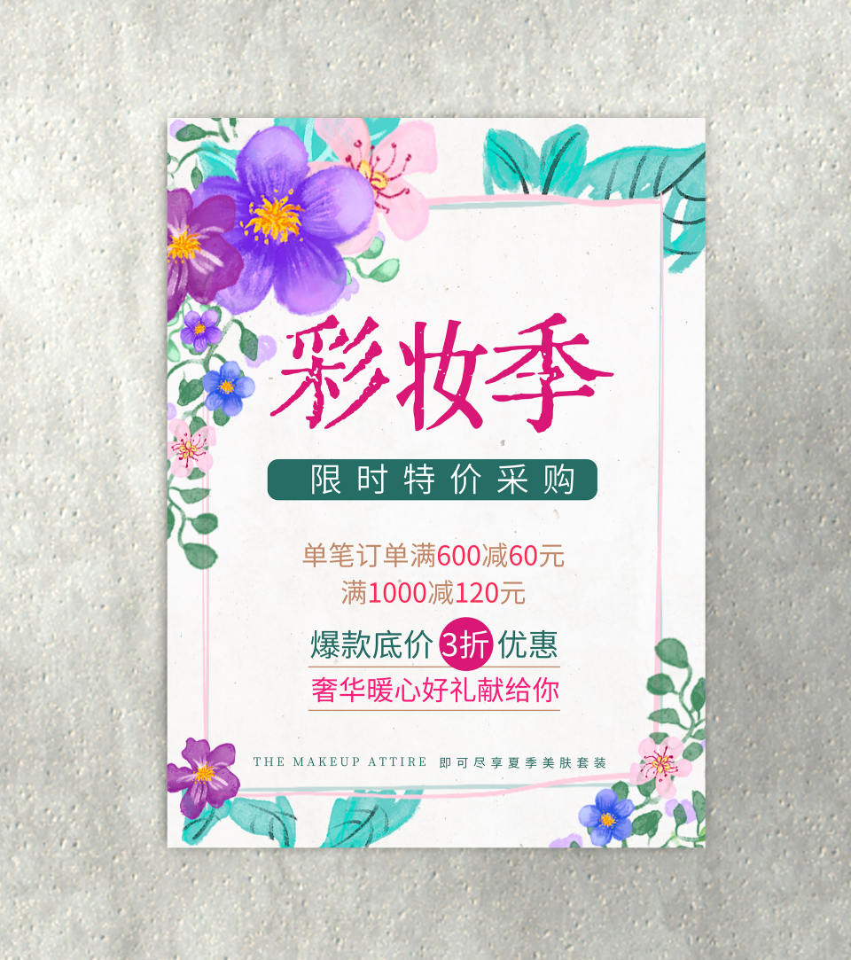 绚烂花朵彩妆活动促销