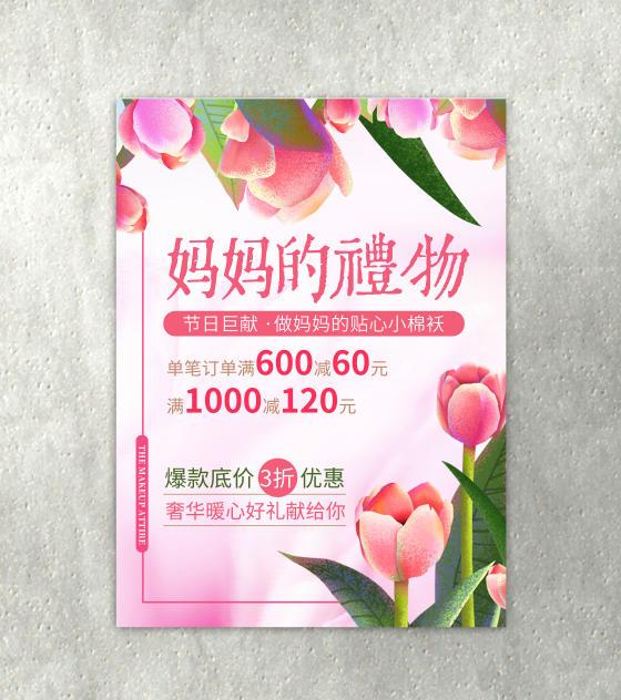 粉红母亲活动促销