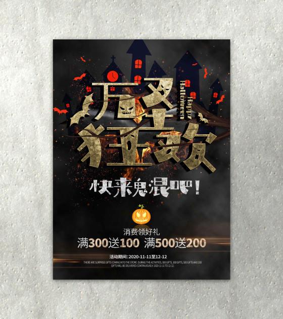 万圣节狂欢优惠海报