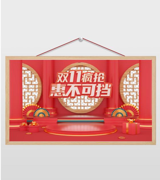 红色中国风c4d电商双11促销海报场景.psd