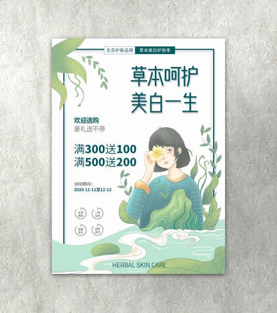 小清新草本美妆海报