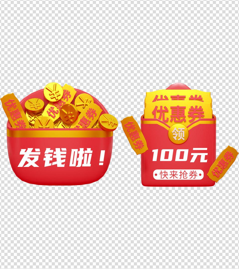 红色优惠券金币红包悬浮弹屏