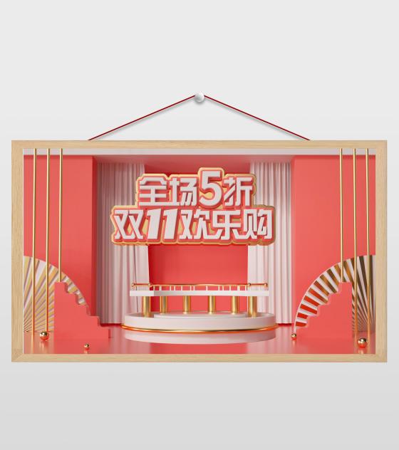 红色c4d双十一电商海报