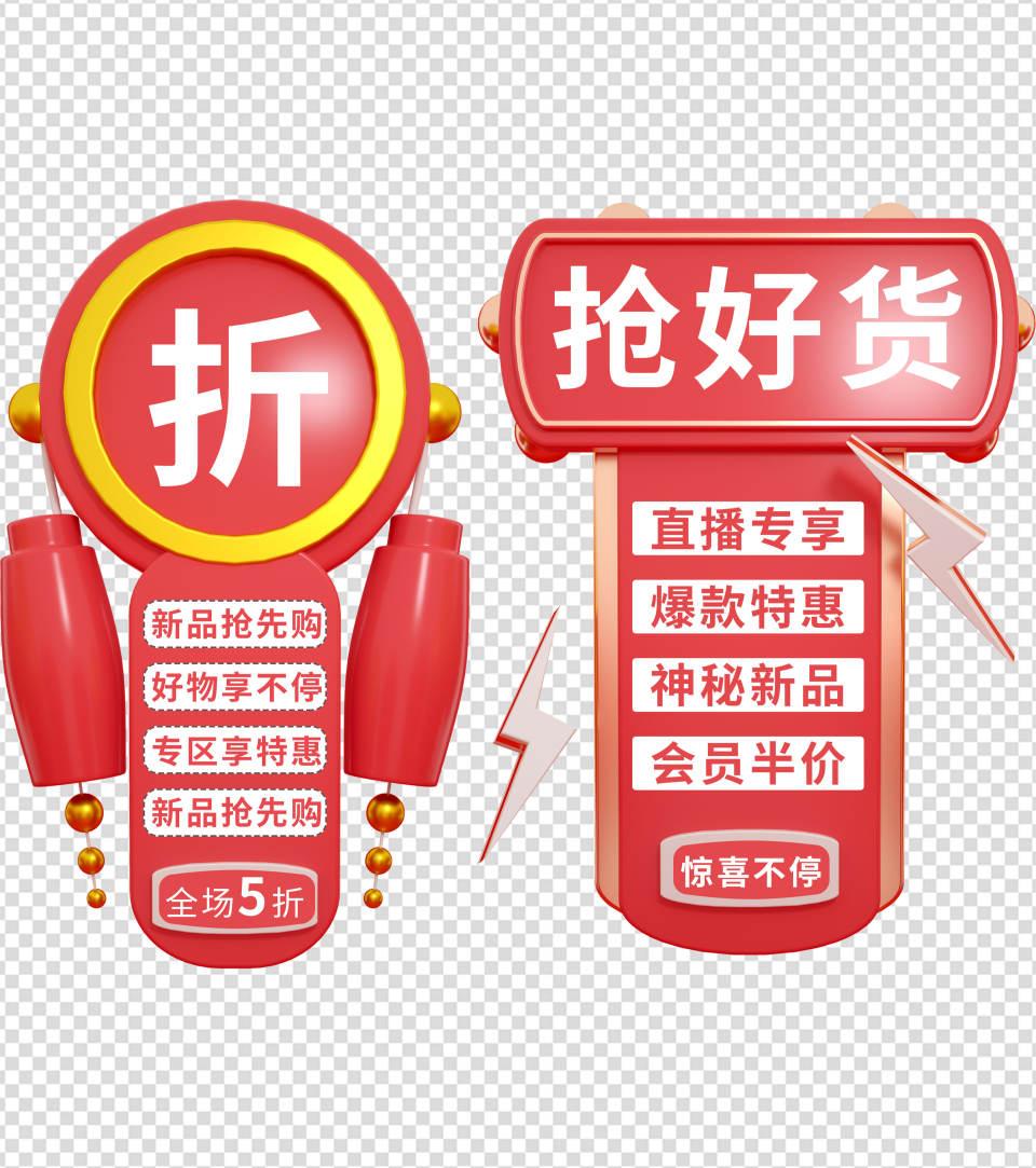 中国风促销浮动窗口挂件.jpg