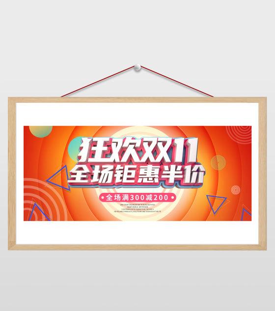 狂欢双十一橙色狂欢促销海报