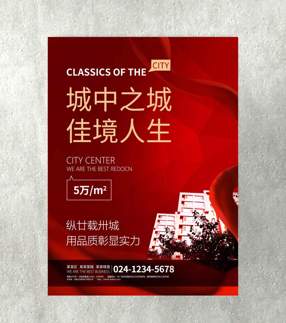 红色地产海报