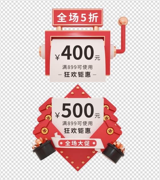 高端红色活动促销优惠券模板
