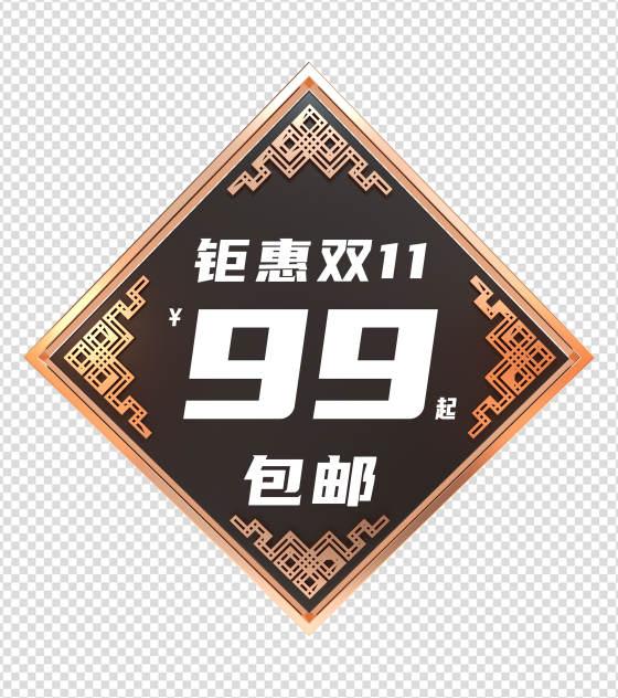 创意中国风黑色金边时尚标签