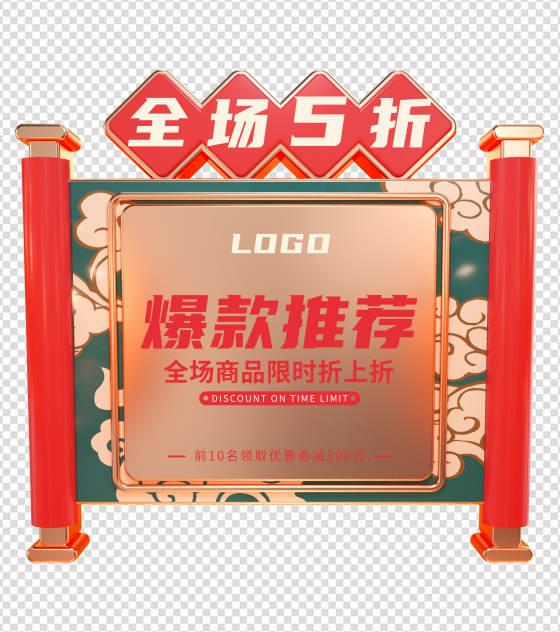 高端中国风促销标签