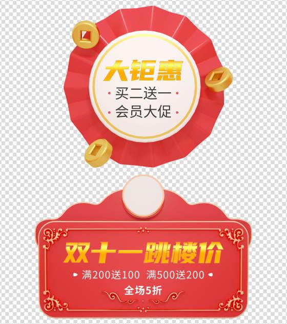红色中国风3D促销优惠券
