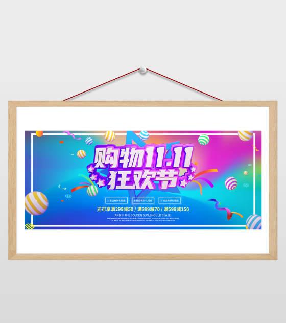 双十一电商促销海报模板