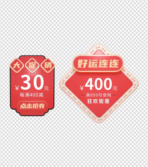 高端中国风活动促销优惠券模板