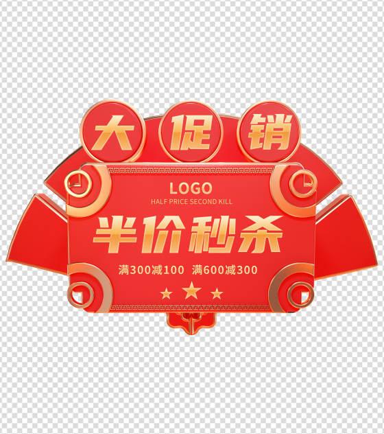 简约红金主图标签双十一贴促销标签