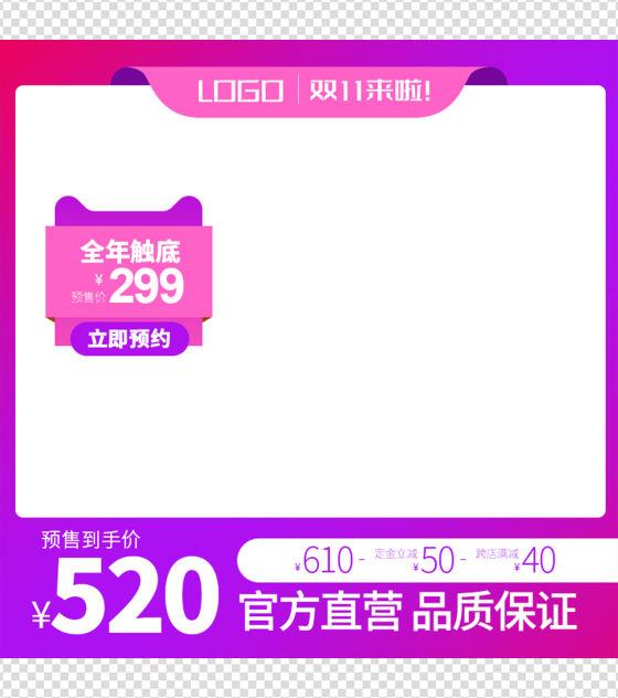 紫色边框简洁商品主图