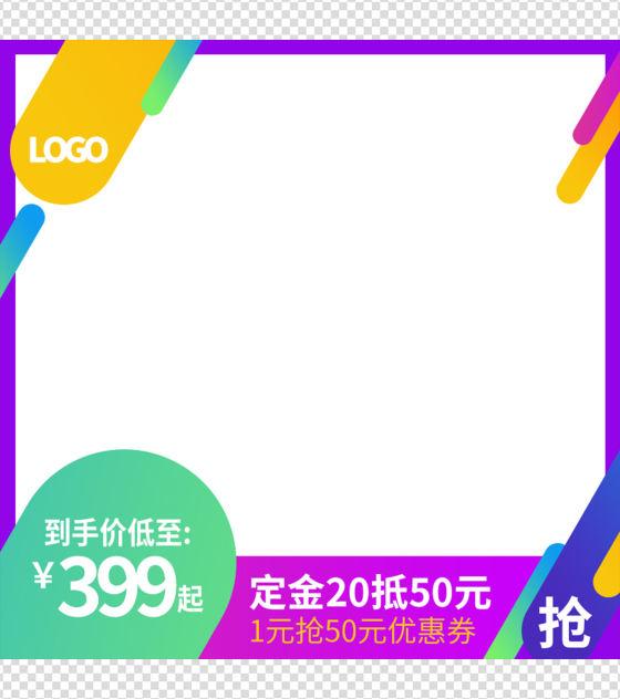 彩色简单边框商品主图