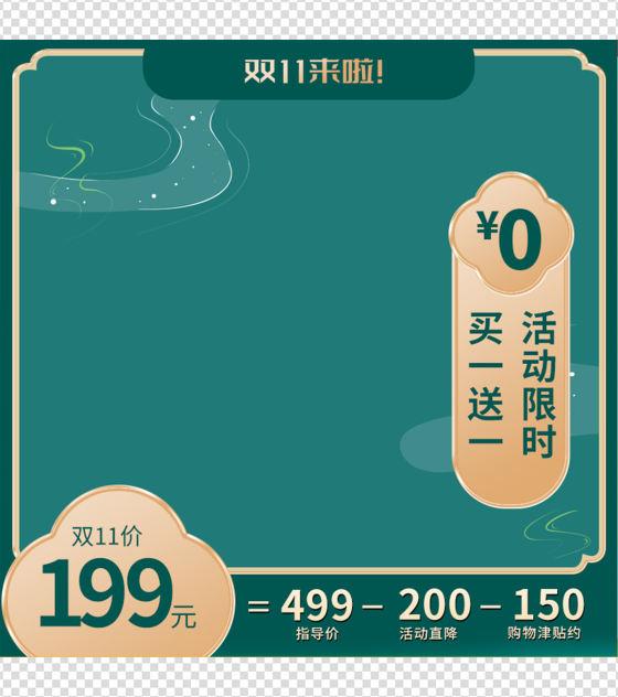 蓝色中国风商品主图