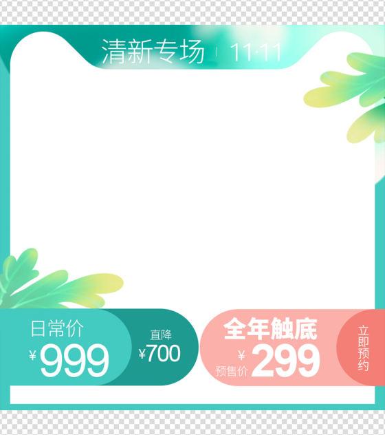 绿色清新商品主图