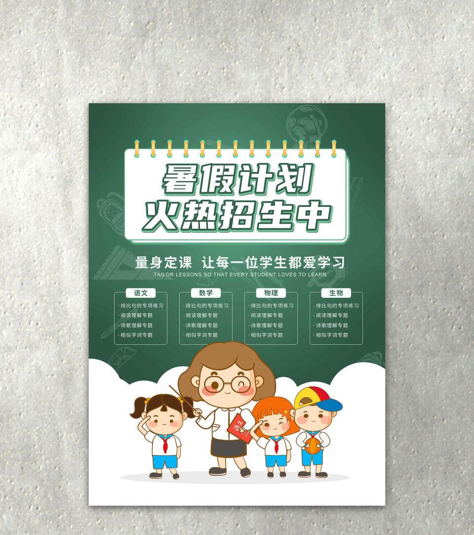 暑假招生海报