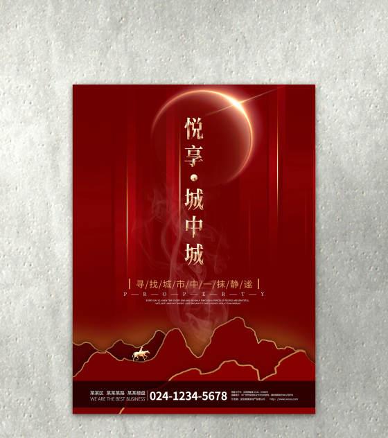 红色山峰地产海报