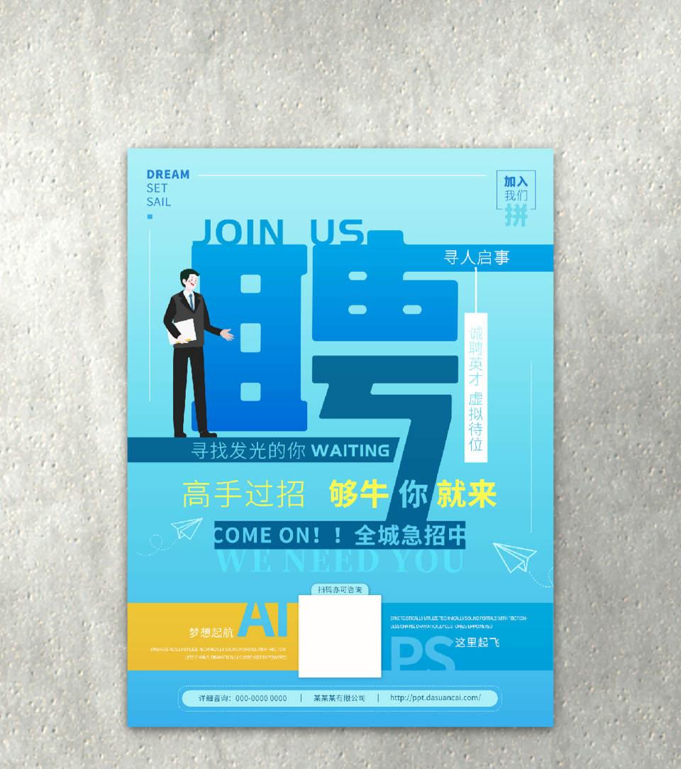 蓝色创意招聘海报