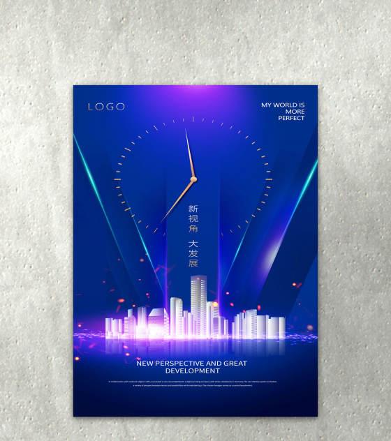 蓝色时钟品质地产海报